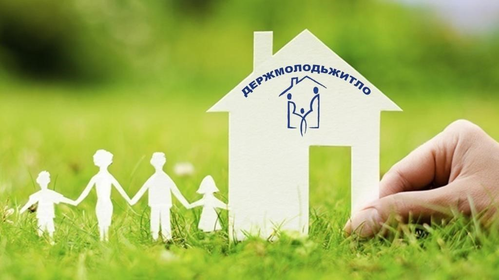 Впроваджено механізм подання онлайн заяв для отримання молодіжного кредиту на будівництва (придбання) житла за рахунок  статутного капіталу Держмолодьжитла з відсотковою ставкою 18% річних